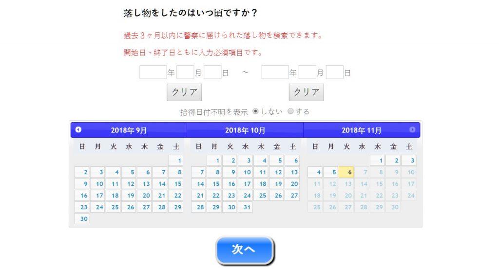 截圖至日本警視廳網頁