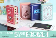 Photo of HAMEExDISNEY 「迪士尼童話書5Port USB快速充電器」萌翻登場