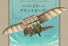 Photo of 快訊 – 東京迪士尼全新設施「SOARING:FANTASTIC FLIGHT」限定場景暑假登場!