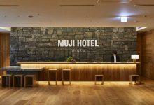 Photo of (東京) 銀座無印良品世界旗艦店+MUJI HOTEL GINZA盛大開幕!
