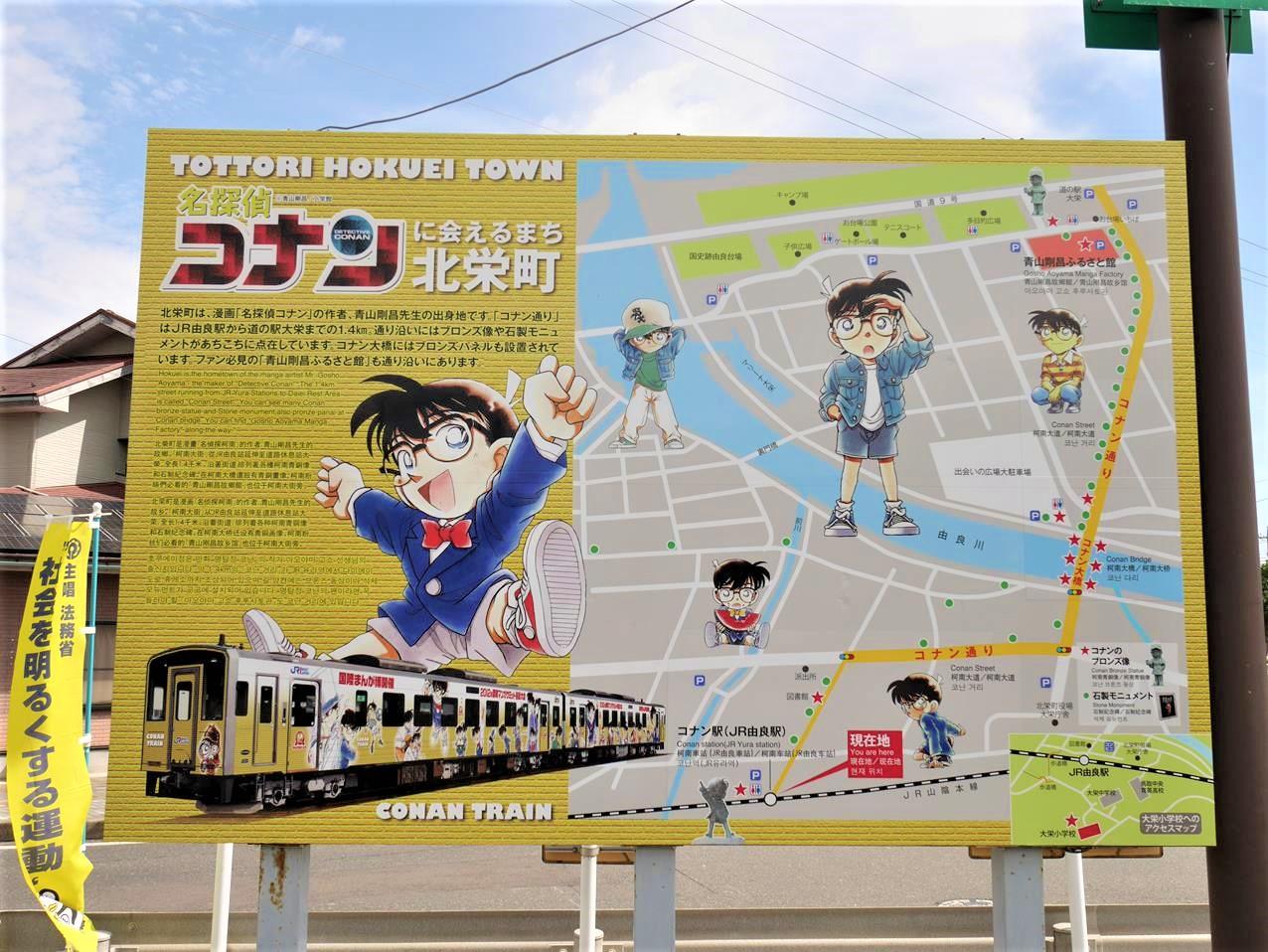 柯南小鎮地圖