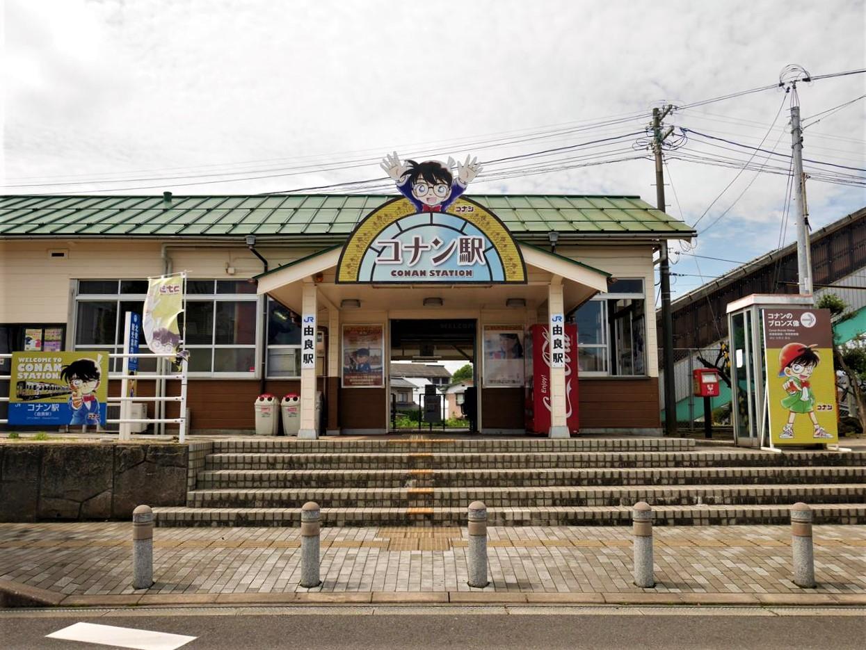 柯南站(由良站)