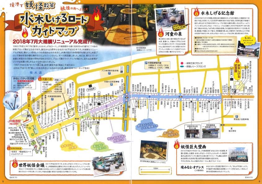 水木大道地圖