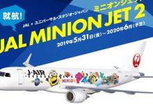 Photo of 去大阪就搭小小兵專機!日本航空推「小小兵彩繪機」!