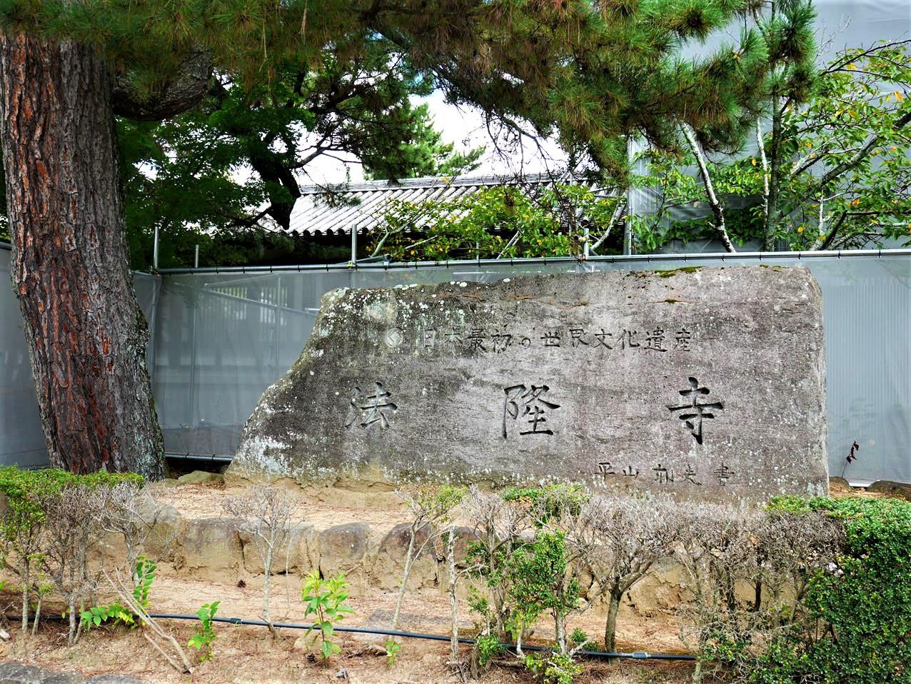 法隆寺世界遺產紀念碑