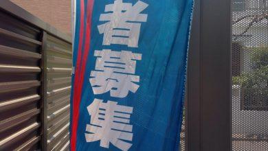 Photo of 在日本遇到租屋糾紛怎麼辦?在日台灣人的法律相談處推薦三選