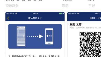 Photo of 日本自動快速通關資訊與海關電子申報APP教學–外國旅客也能使用喔!!
