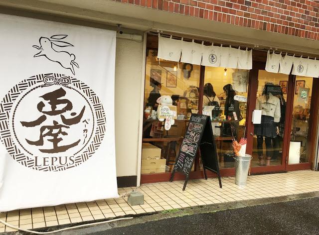 Photo of (東京) 高円寺(高圓寺)一日遊–日本文青新熱點,一天享盡時尚雜貨與打卡美食