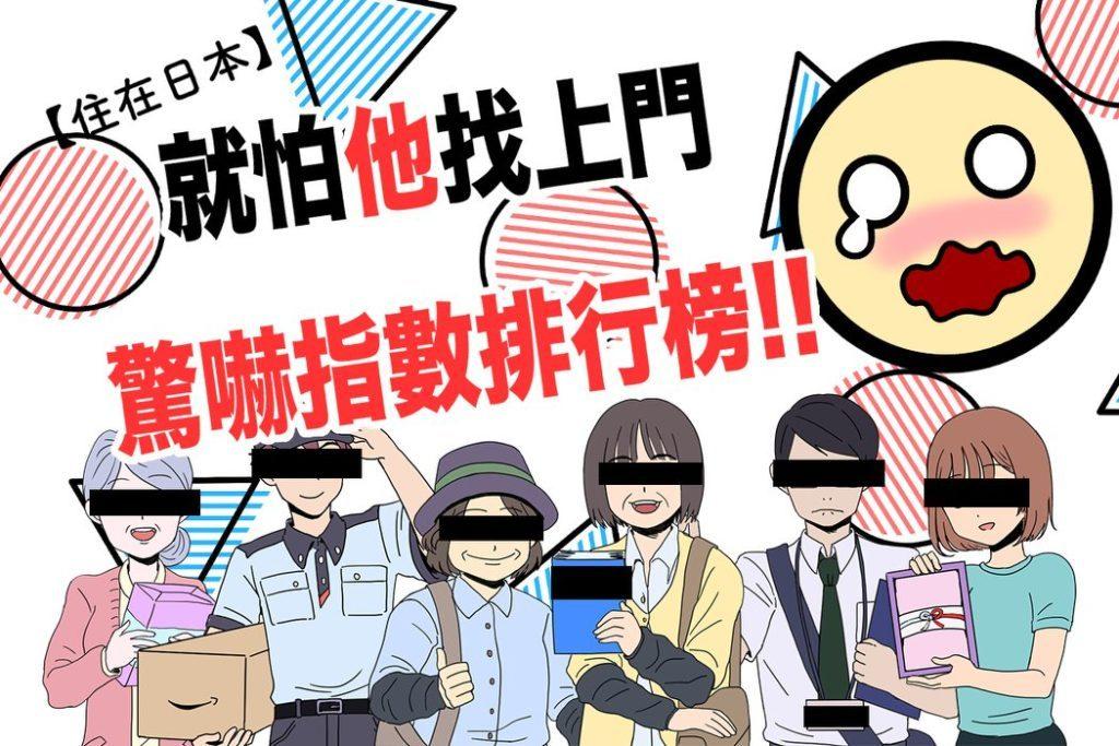 Photo of 住日本最怕誰敲門?連日本人都怕NHK收費員 騷擾訪客的驚嚇指數排行榜