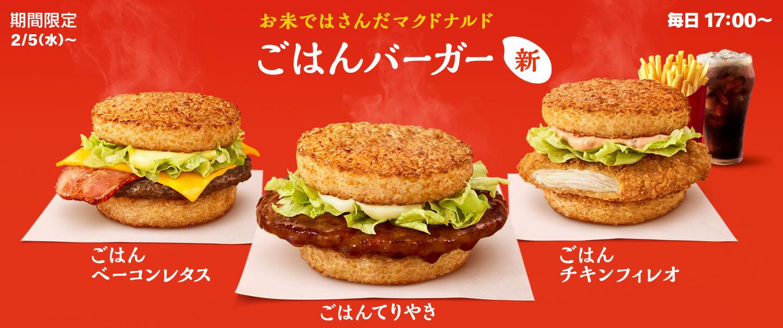 Photo of 深夜限定–日本麥當勞「米漢堡」期間限定登場