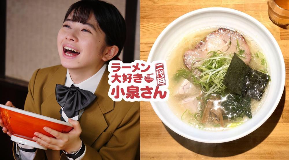 Photo of 日劇《愛吃拉麵的小泉同學》推薦拉麵店清單!來跟著二代目小泉同學去吃遍東京名店吧!