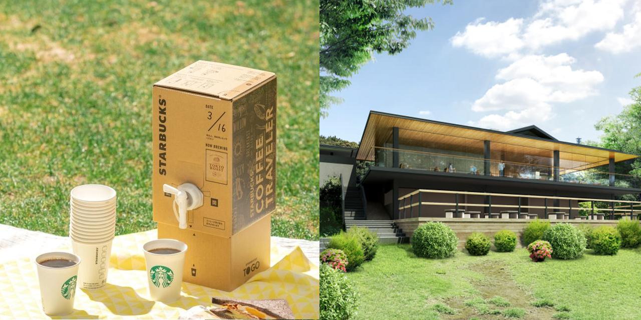 Photo of 日本星巴克2020年5項最新動向你知道嗎?外帶紙箱、植物奶、半個室辦公空間、還有…
