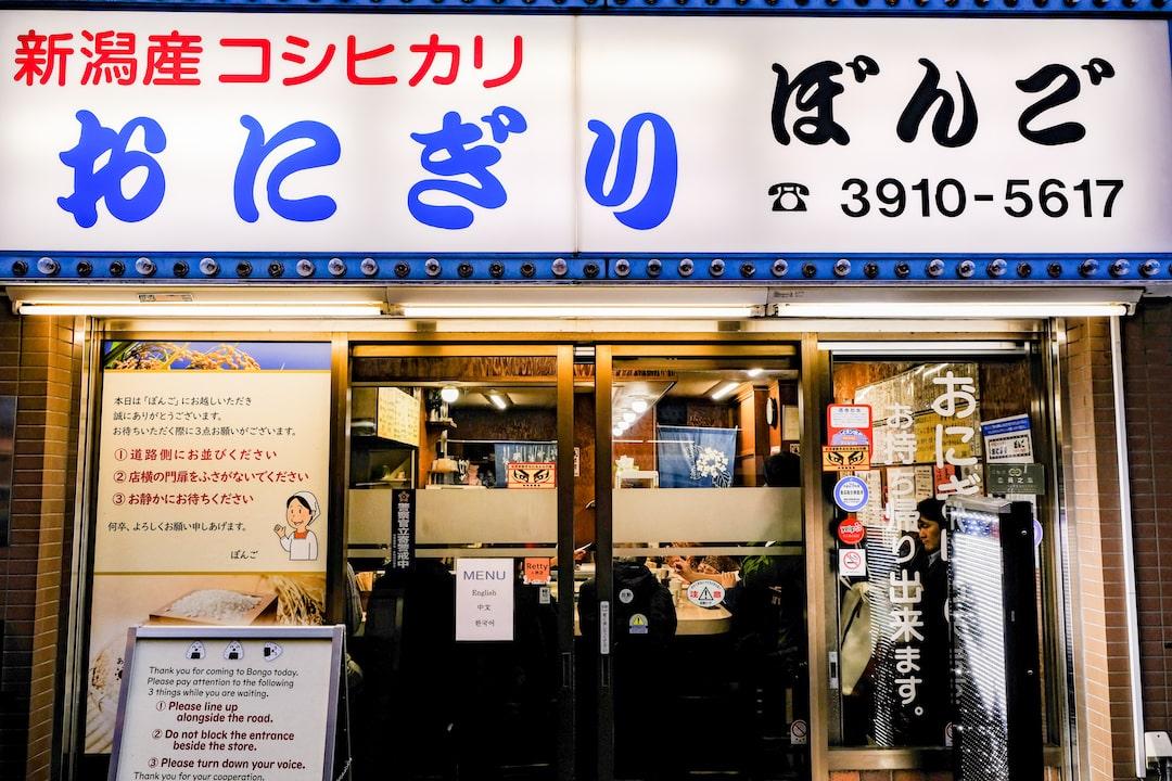 大塚飯糰名店 ぼんご