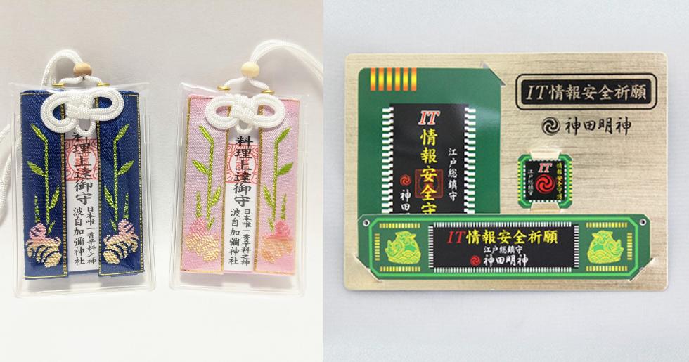 Photo of 日本全國7家神社的有趣御守~保佑你烹飪技術提升,還可解除你的不安心情?!