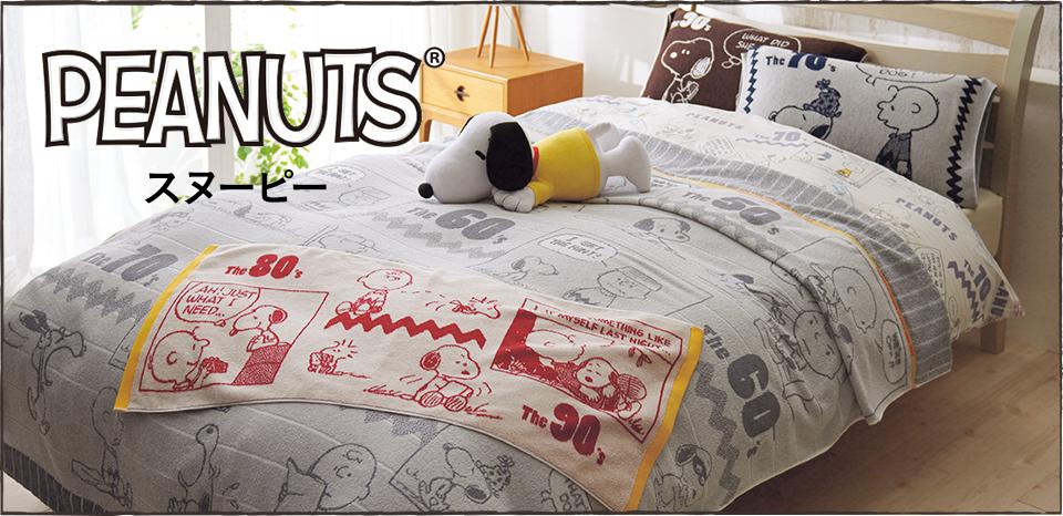 Photo of 史努比X日本西川–超可愛70周年Snoopy紀念寢具