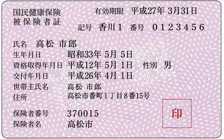 日本國民健保卡樣本
