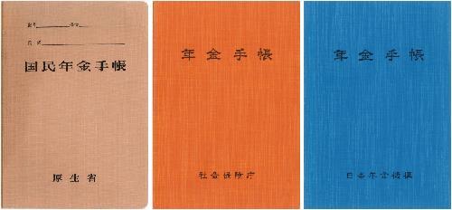 日本國民年金手冊