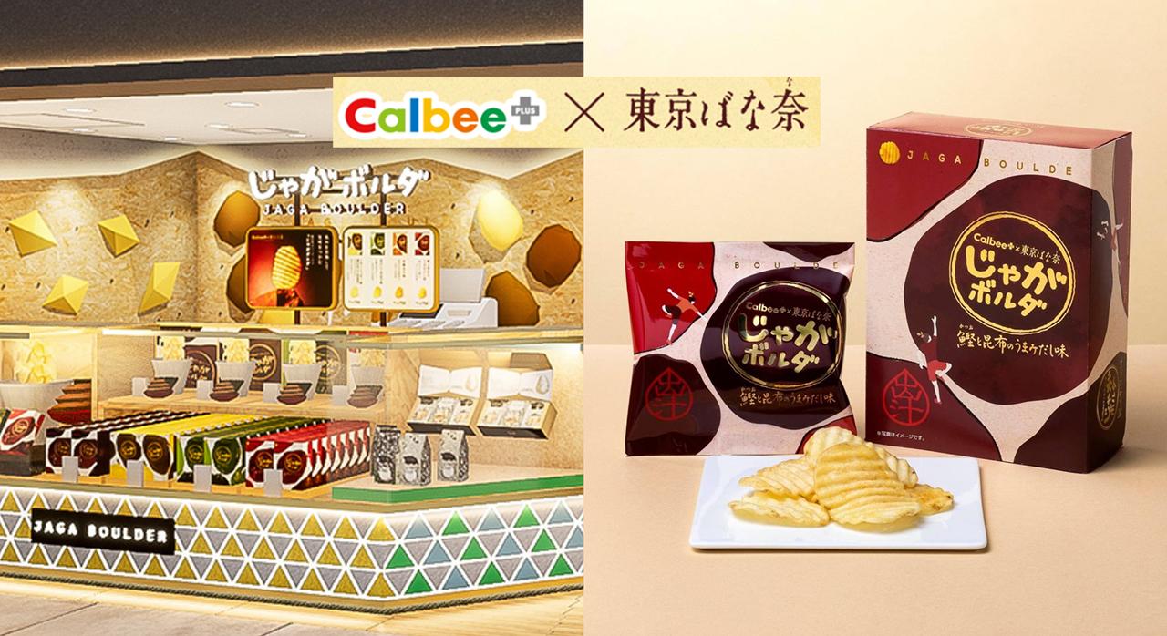 Photo of 日本伴手禮必買12選推薦!卡樂比 x 東京香蕉蛋糕最新合作商店在東京車站開幕了!(更新)