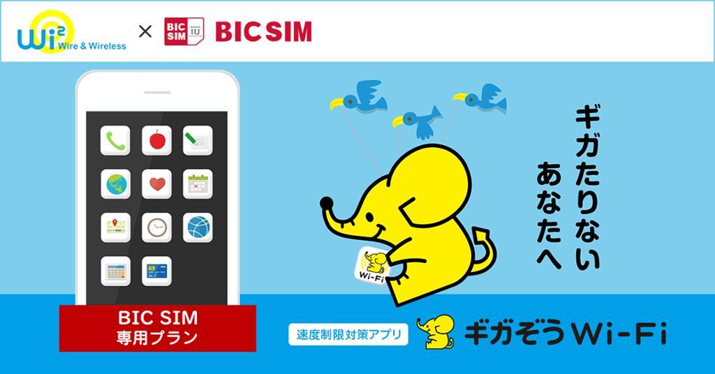 BIC SIM Gigazou服務