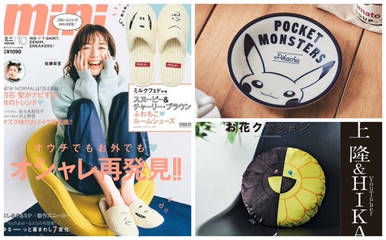 Photo of 最新日本雜誌附錄贈品– 高質感史努比雜貨、寶可夢美濃燒圓碟、還有村上隆設計靠枕!