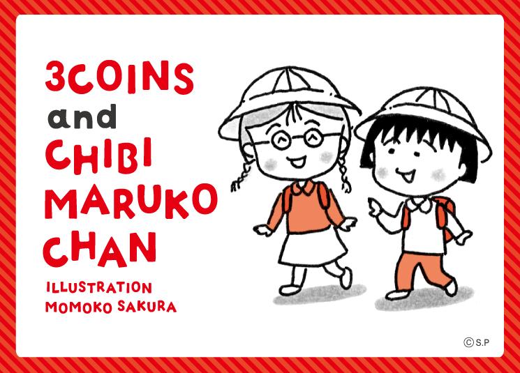 Photo of 3 COINS×小丸子聯名商品–童年回憶必收藏!