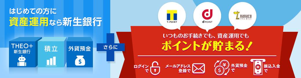 日本新生銀行