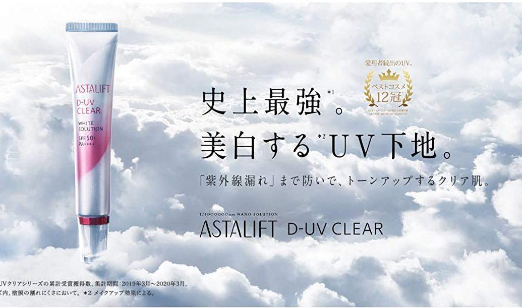 Photo of 日本高cp值防曬產品10選推薦!這個夏天來盡情跟陽光玩遊戲吧~~