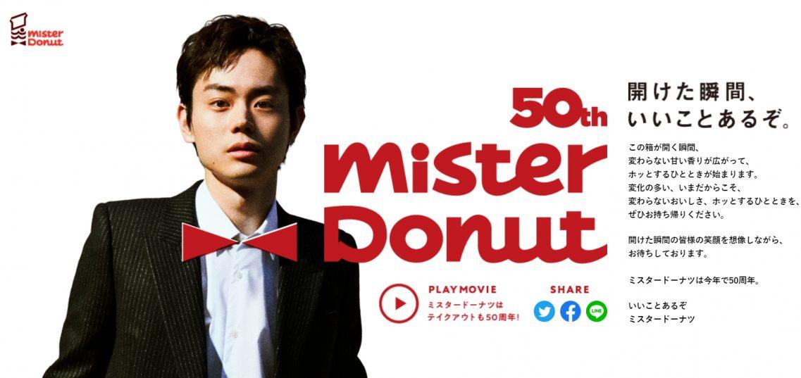 Photo of Mister Donut x 菅田將暉&原田治 50週年限量復刻紀念包裝及周邊!