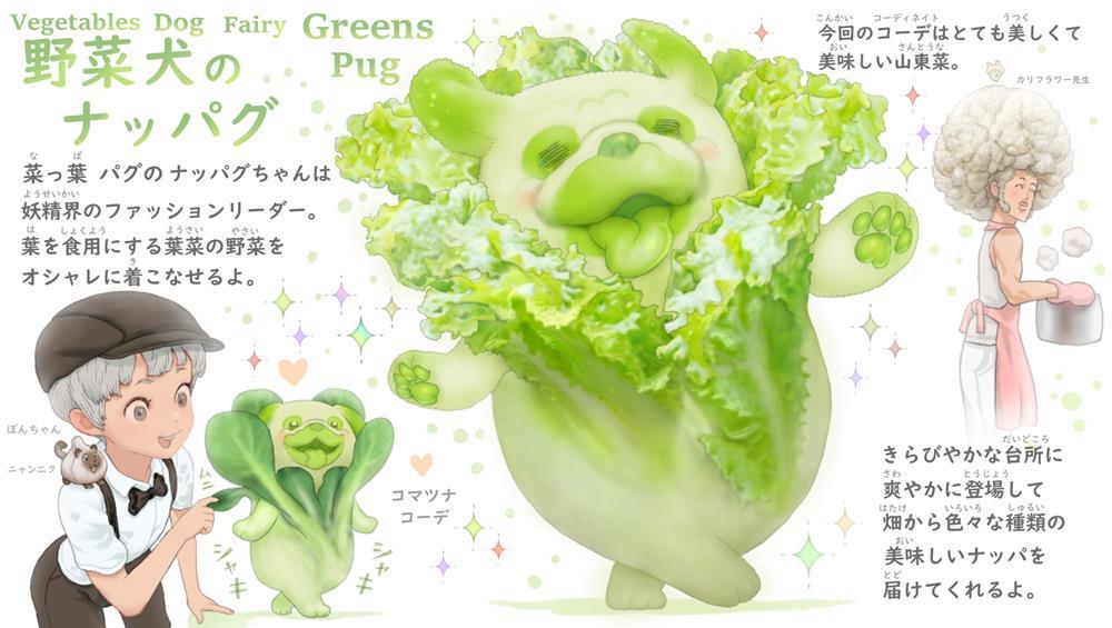 Photo of 日本插畫家ぽん吉繼超萌『柴犬鈔票』後全新力作:「野菜動物妖精」