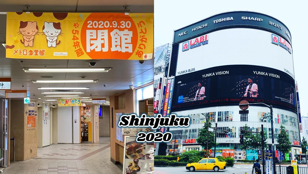 Photo of 2020年東京新宿變了樣?JR新宿車站東西自由通路啟用,METRO地下美食街、LABI新宿東口館結業…