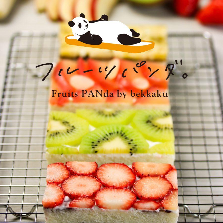 Photo of 京都「フルーツパンダby bekkaku」–IG最夯的超吸睛水果三明治