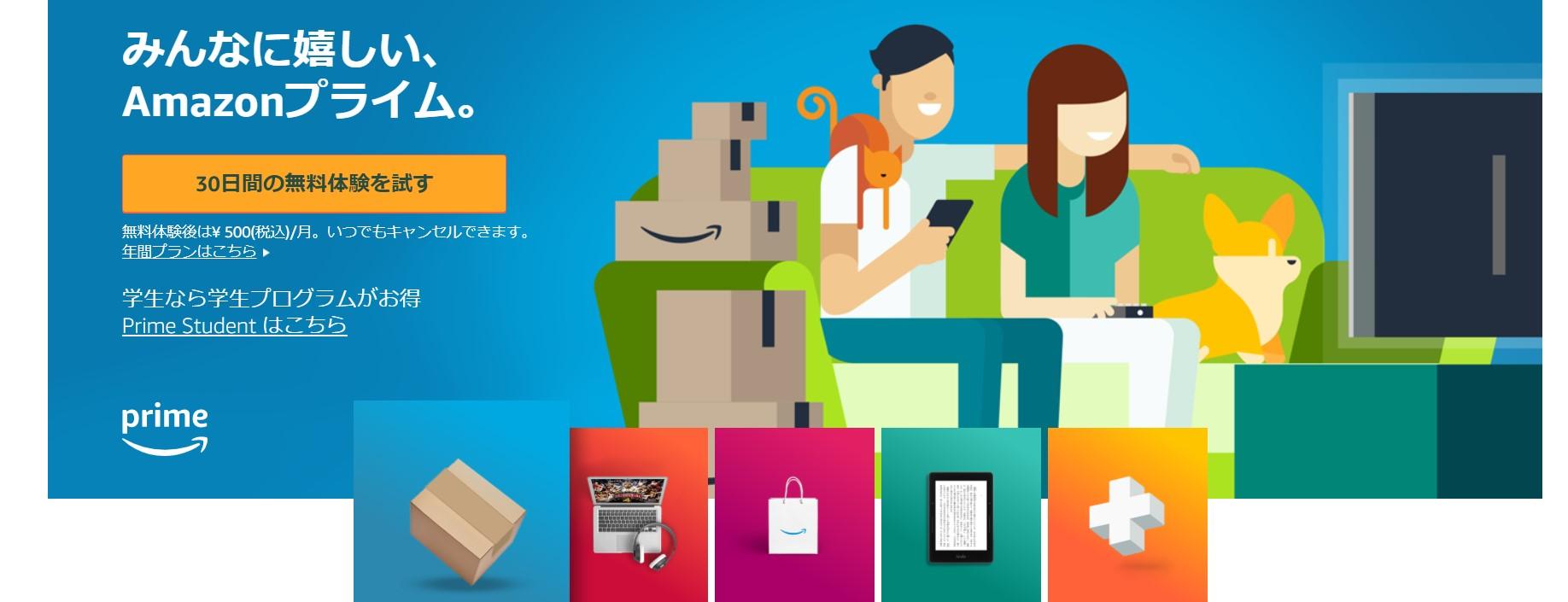Photo of 日本亞馬遜Amazon Prime會員是什麼?9項優惠有哪些?為什麼每月500日幣超值得?