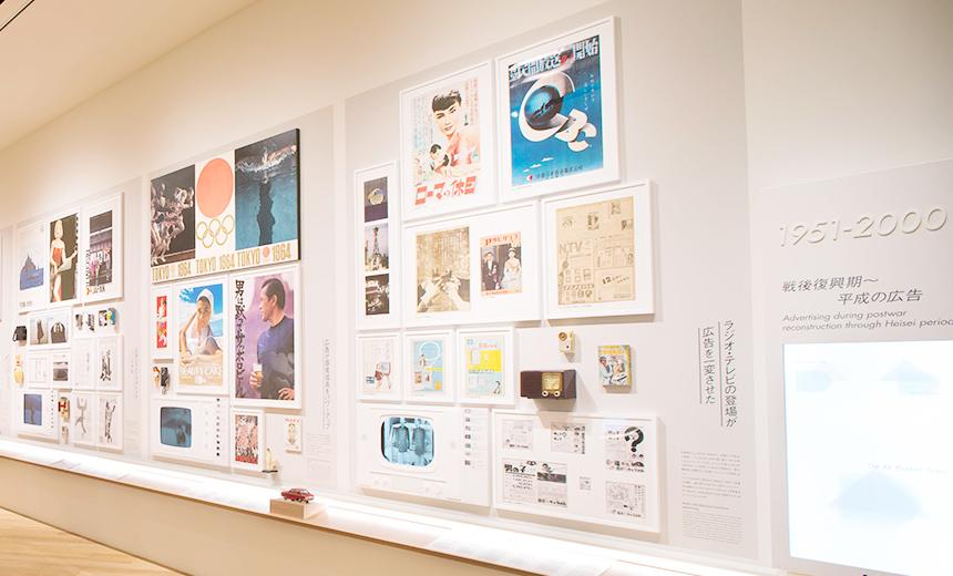 新橋廣告博物館