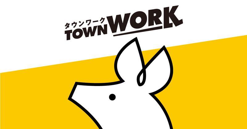 日本打工兼職工作搜尋網站Town Work