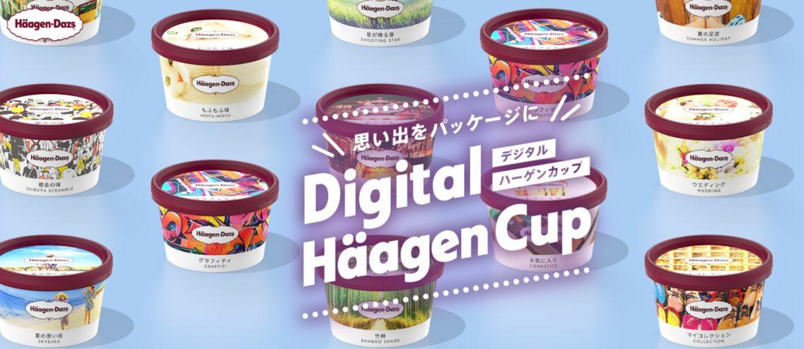 Photo of 哈根達斯推出客製化冰淇淋–『Digital Häagen Cup』自己設計冰淇淋包裝送人吧!