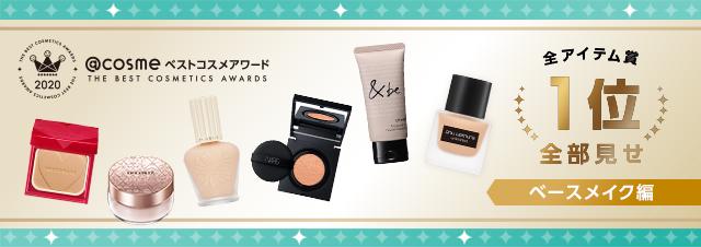 Photo of 日本公信力美妝品網站 @cosme 2020大賞排名出爐:底妝篇