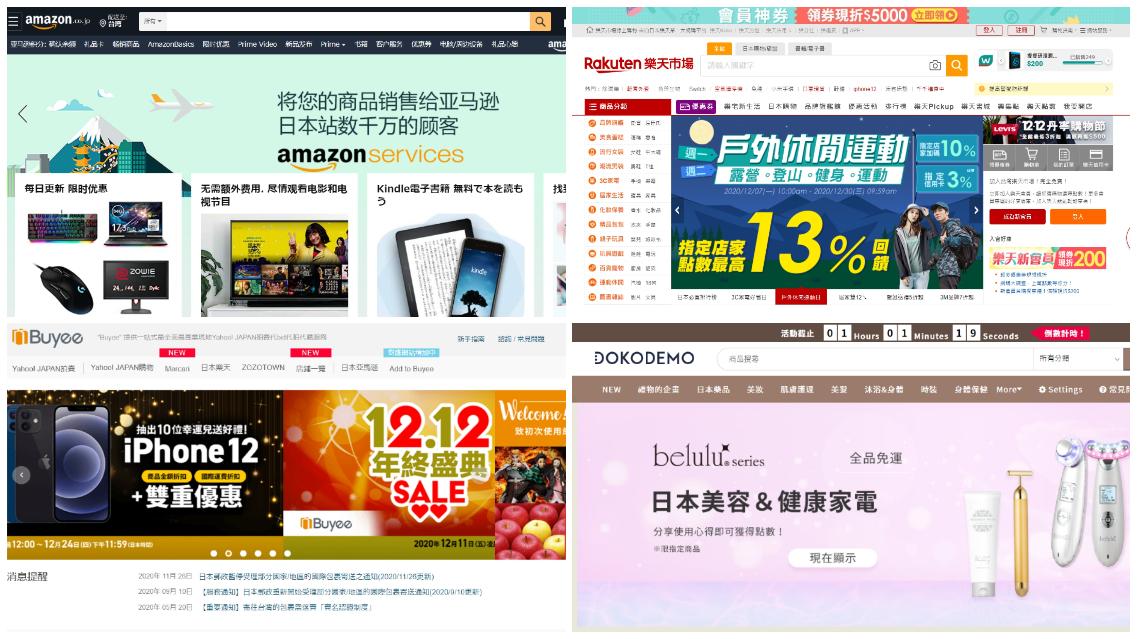 Photo of 日本商品網購(代購)平台5選推薦–買日本藥妝、美容家電免出國~跨境購物超方便!