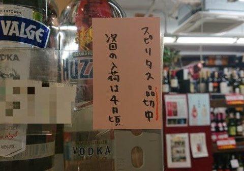 日本爆買亂象:為了防疫開始亂買什麼東西9