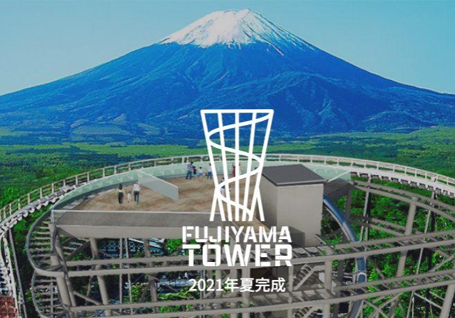 fujiyamatower_banner_760_460